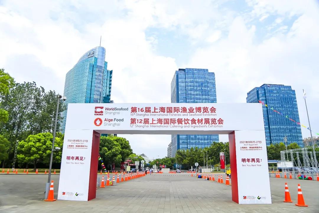 2020第15届上海国际渔业博览会圆满落幕,实力演绎年度饕餮盛会,期待明年再相聚!(图44)