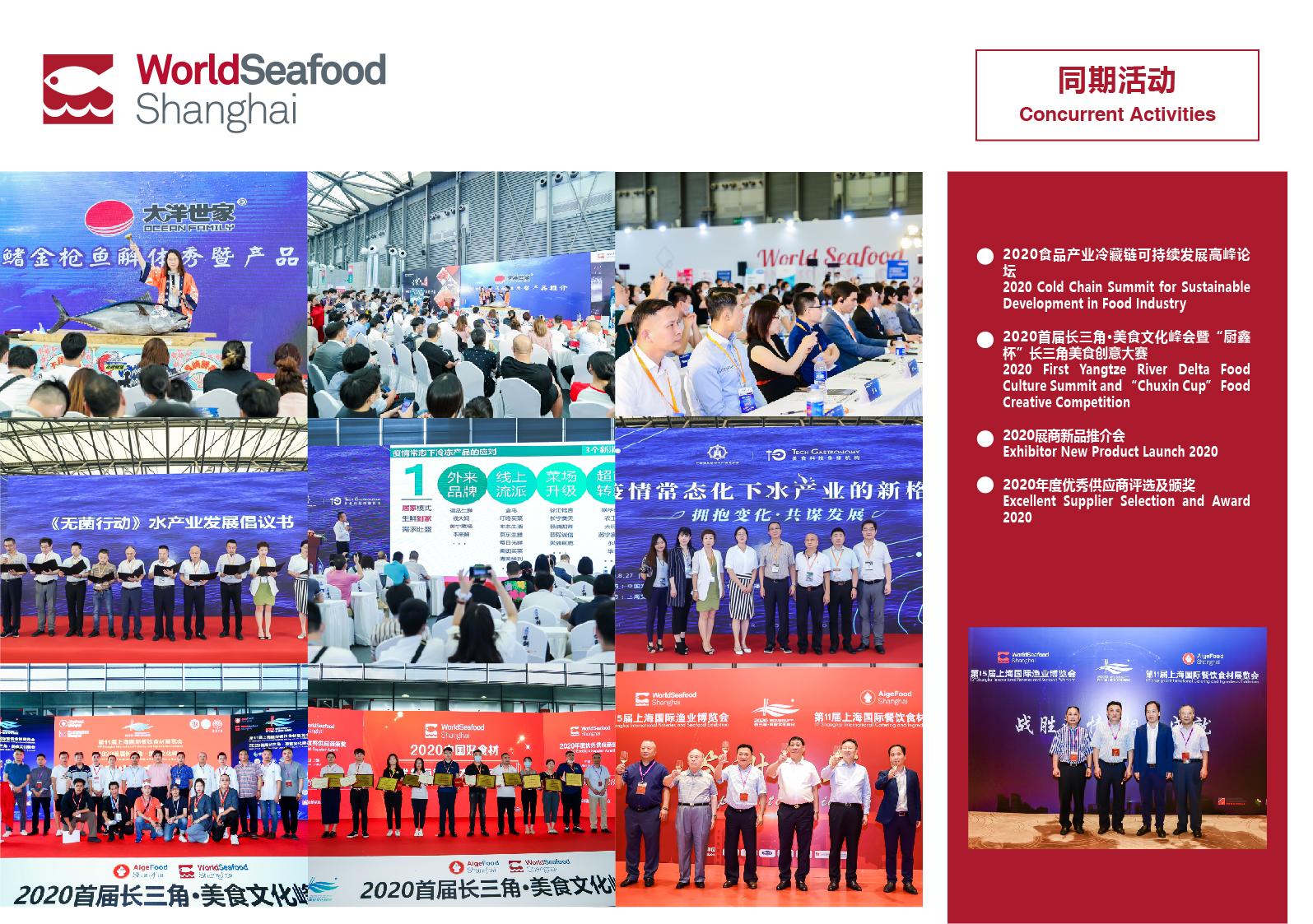 2020第15届上海国际渔业博览会【展后报告】(图9)