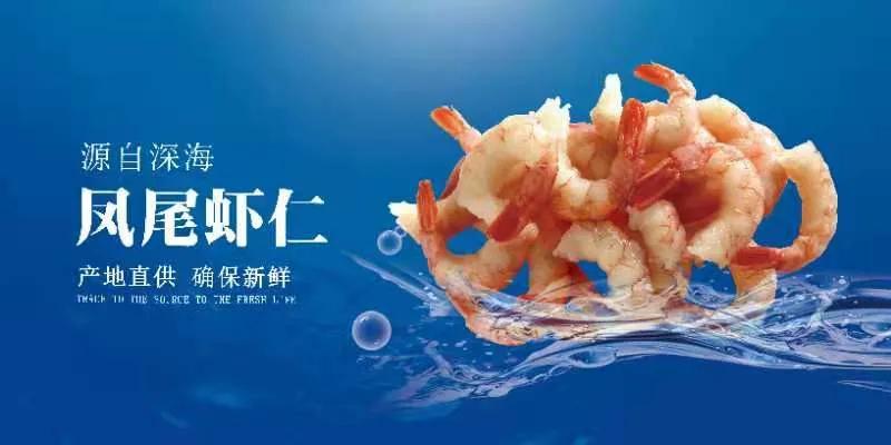 青岛佳之杰水产品有限公司——泽自然之恩惠,享大海之精华(图9)