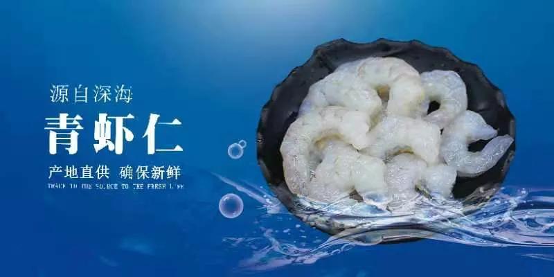 青岛佳之杰水产品有限公司——泽自然之恩惠,享大海之精华(图8)