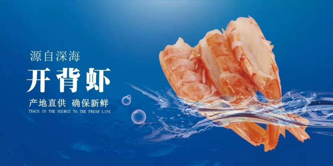 青岛佳之杰水产品有限公司——泽自然之恩惠,享大海之精华(图6)