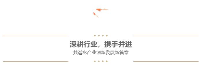2021上海国际渔博会品质共鉴 | 全球海产汇聚,同心共谱渔业创新发展新篇章!(图11)